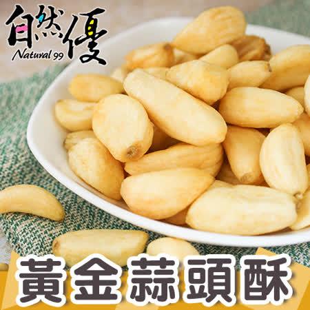 自然優 蒜頭酥50g (任選)