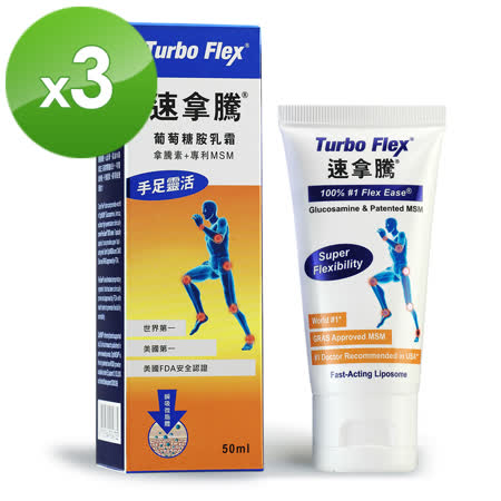 Turbo Flex-速拿騰 葡萄萄胺乳霜(50G/瓶)3瓶組