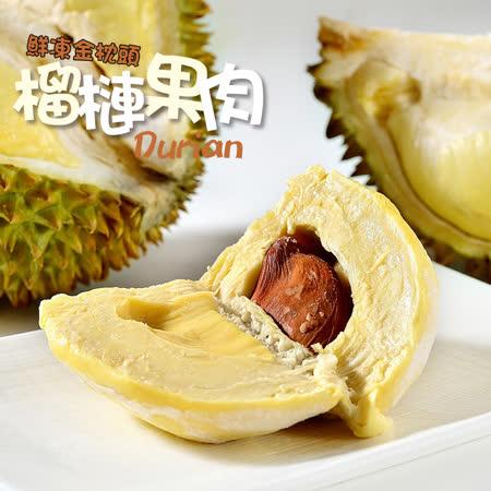 【食在鮮味】鮮凍金枕頭榴槤果肉 6盒