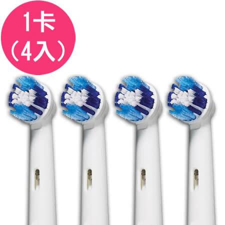 【驚爆價】《1卡4入》 副廠 電動牙刷頭 EB20 (相容歐樂B 電動牙刷)