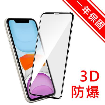Diamant iPhone 11 全滿版3D曲面防爆鋼化玻璃貼 黑