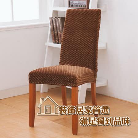 格藍傢飾--現代時尚彈性餐椅套(絲絨咖)-6入