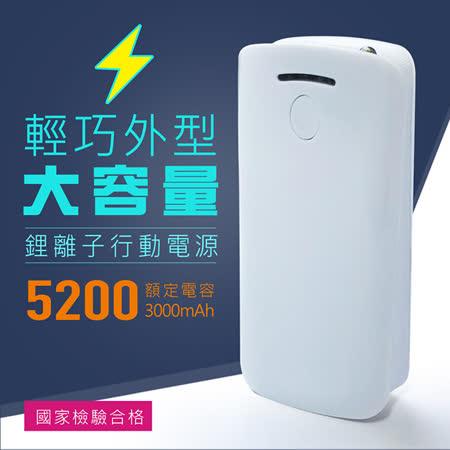 【H-EAGLE】輕巧型5200行動電源(S-252)