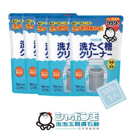 【日本泡泡玉-無添加】洗衣槽專用清潔劑 5入