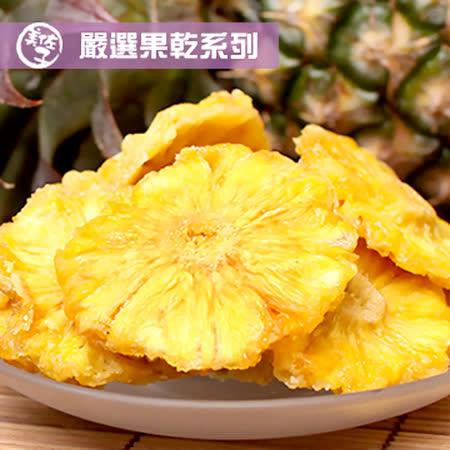 《美佐子》嚴選果乾系列-金鑽鳳梨花果乾(100g/包,共兩包)