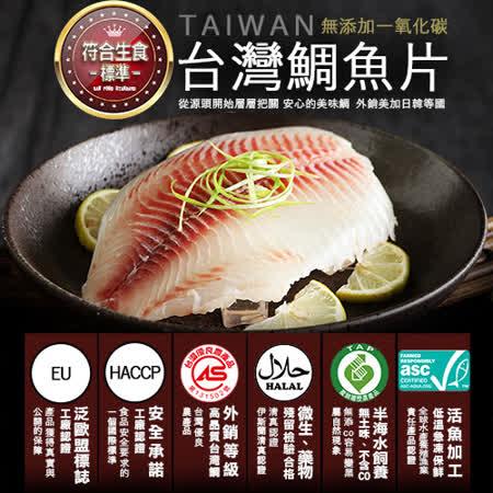 【築地一番鮮】特大無CO外銷生食鯛魚清肉片8片(150-200g/片)免運組
