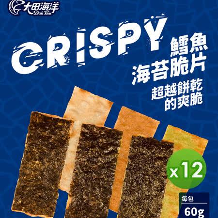 【大田海洋】鱈魚海苔脆片(原味/辣味/芥末味) 任選12包