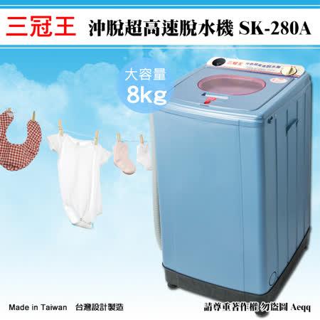 【三冠王】8公斤沖脫超高速脫水機(SK-280A)