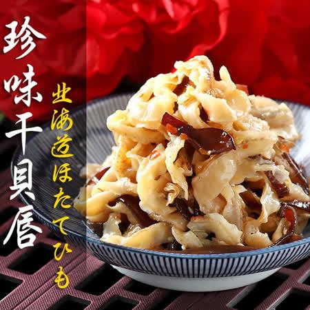【愛上美味】日式珍味干貝唇3包組(200g±5%/包)