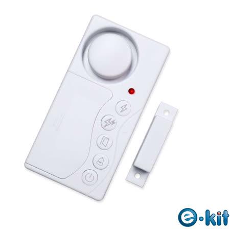 逸奇e-Kit 警報/緊急警報/關門提醒/門鈴四合一輕巧簡易型按鍵式門磁安全警報器KS-SF02C