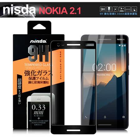 NISDA for Nokia 2.1 完美滿版玻璃保護貼-黑