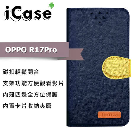 iCase+ OPPO R17 Pro 側翻皮套(藍)