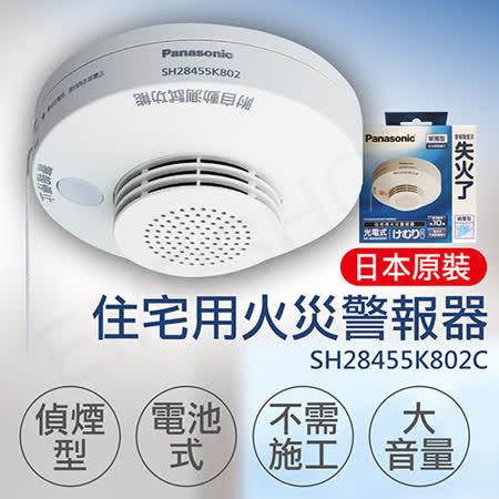 【國際牌Panasonic】住宅用火災警報器(偵煙型) SH28455K802C