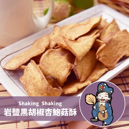 《搖搖菇》岩鹽黑胡椒杏鮑菇酥70g(共2包)