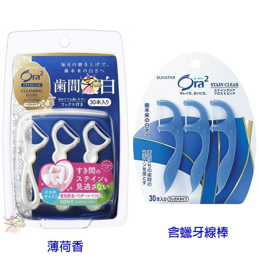 三詩達 Ora2 牙線棒 【樂購RAGO】 日本進口