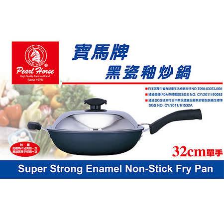 日本寶馬黑瓷釉不沾單把萬用鍋 32cm JA-A-008-032
