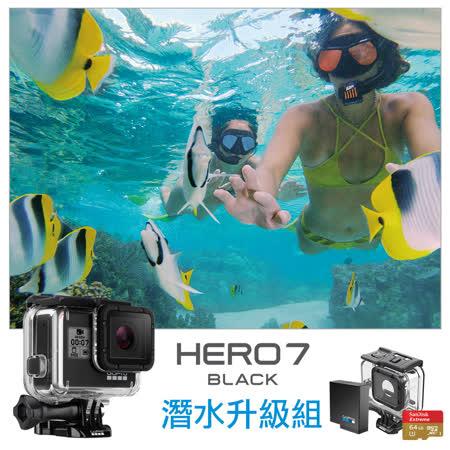 HERO7 Black 潛水容量升級組 迄今最強GoPro 超強防震 可影片直播 上傳分享 堅固耐用 防水達10M 自動降低雜訊 可拍攝4K60及移動縮時影片 影片可放慢8倍速 或加快30倍速搭配2顆
