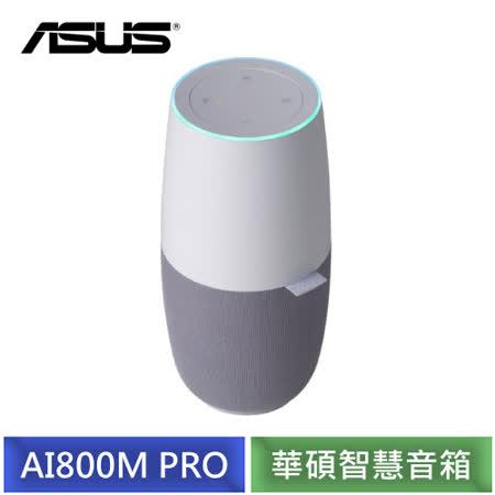 [福利品]  ASUS 華碩智慧音箱 AI800M PRO