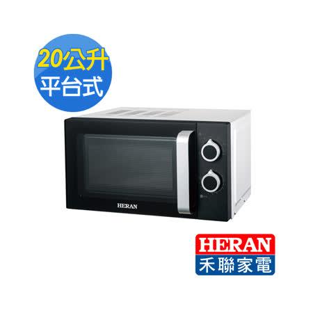 《結帳再折》【HERAN禾聯】20公升平台式微波爐(20G5-HMO)經典黑