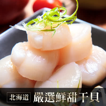 【愛上海鮮】北海道嚴選鮮甜干貝5包組(6顆裝/180g/包)