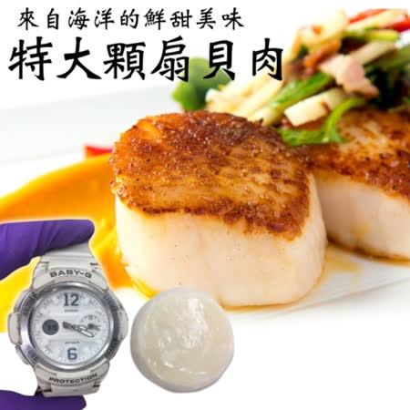 【海肉管家】鮮嫩大扇貝肉 共18顆(每包6顆/約180g±10%)