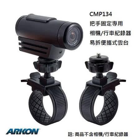 ARKON 把手固定專用相機 / 行車紀錄器易拆便攜式雲台-CMP134