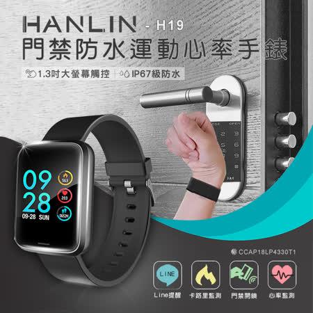 HANLIN-H19 門禁感應運動心率手錶專用配件矽膠錶帶