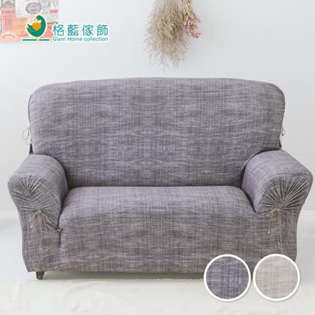 【格藍傢飾】禪思彈性沙發套-1人座(二色可選)