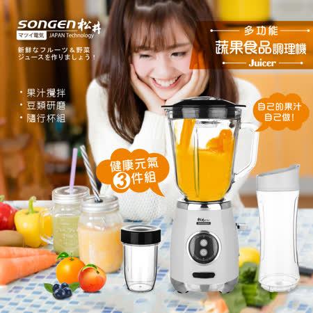 SONGEN松井まつい多功能蔬果食品調理機/果汁機/研磨機/隨行杯(GS-326-W)