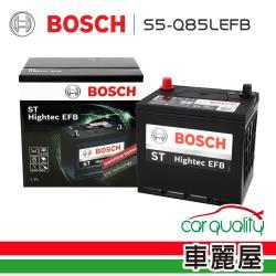 BOSCH 博世 電瓶BOSCH EFB 95D23L S5-Q85L啟停/日系車專用_送安裝(車麗屋)