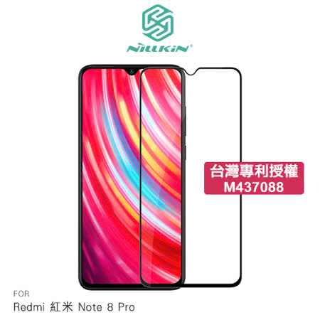 NILLKIN Redmi 紅米 Note 8 Pro Amazing CP+PRO 防爆鋼化玻璃貼