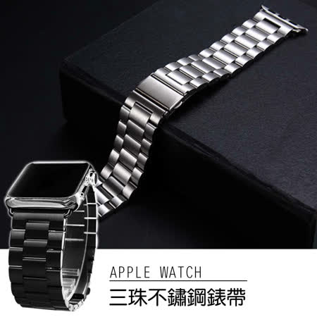 Apple Watch 不鏽鋼三珠蝶扣錶帶-贈拆錶器(星空銀-42mm)