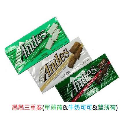 【安迪士】可可薄片132g(單薄荷/雙薄荷/牛奶) 任選3盒
