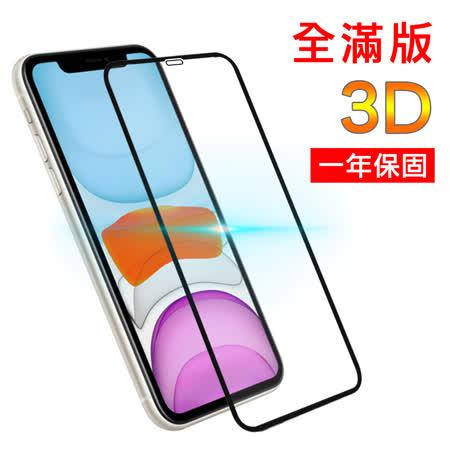 日本川崎金剛iPhone11 全滿版3D曲面防爆鋼化玻璃貼 黑