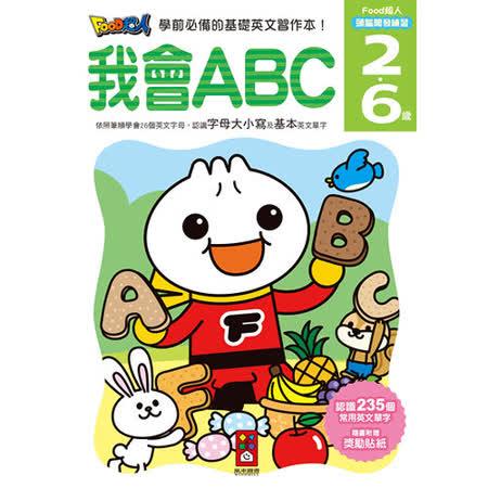 【風車圖書】我會ABC-FOOD超人頭腦開發練習(購物車)