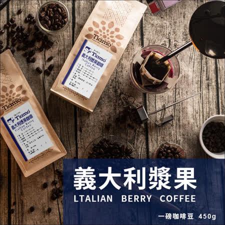 Tiamo 義大利漿果 咖啡豆 450g (HL0539)