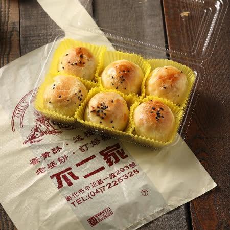 預購【彰化不二坊】蛋黃酥2盒組(50g*6顆*2盒)
