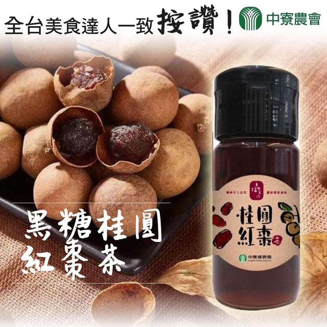 【中寮農會】黑糖桂圓紅棗茶-700g-瓶 (2瓶一組)