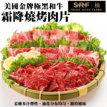 【滿699免運-美國極黑和牛SRF】霜降燒烤肉片X1盒(100±10%公克/盒)