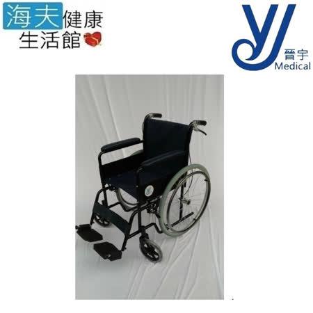 晉宇機械式輪椅 (未滅菌)【海夫健康生活館】鐵製 烤漆 雙煞 皮坐背墊 輪椅