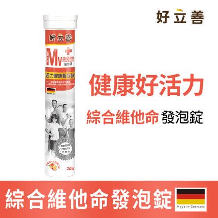 德國 好立善 綜合維他命發泡錠(20錠) 水蜜桃+百香果口味