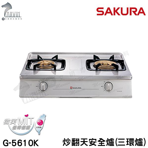 《櫻花牌》 崁入式 炒翻天安全爐(三環爐) G-5610K