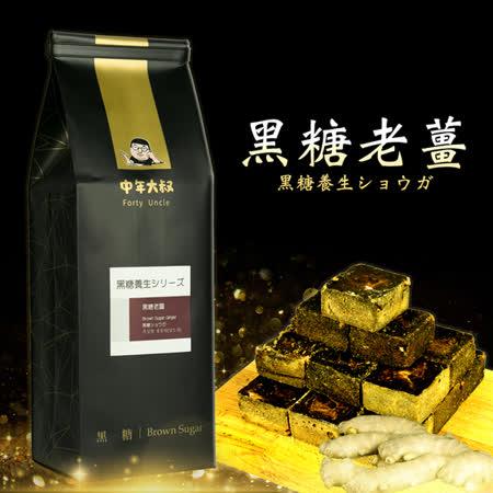 《中年大叔》黑糖老薑(420g/包)