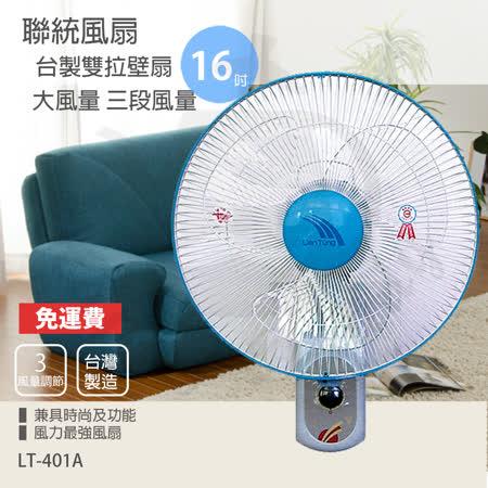 【聯統】MIT台灣製造 16吋雙拉掛壁扇/電風扇LT-401A