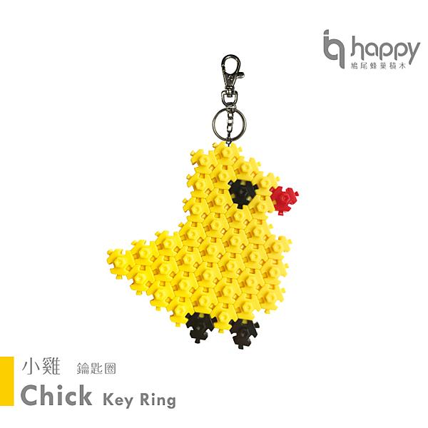 《 蜂巢積木 》小雞鑰匙圈╭★ JOYBUS玩具百貨