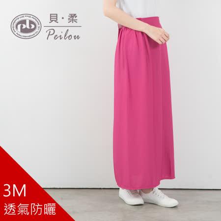 貝柔3M高透氣抗UV防曬遮陽裙(10色可選)(服)