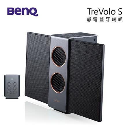 BENQ treVolo S 靜電藍牙喇叭 不失真3D音效 渾厚低音 靜電薄膜技術