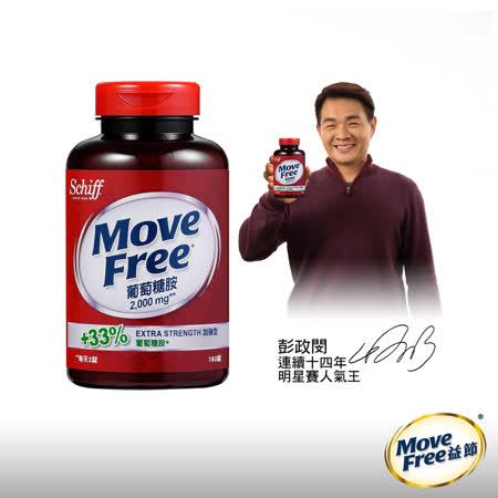 送掰掰啾啾零錢包【Schiff】Move Free 葡萄糖胺錠 (150錠/瓶)x1瓶