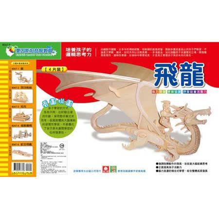 立體木質拼圖-飛龍(4片裝)