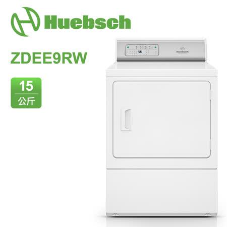 Huebsch 優必洗  美式15公斤後控式乾衣機 電力型 ZDEE9RW 白色